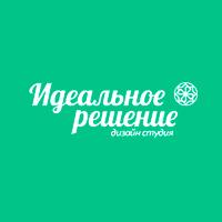 -Сайт для дизайн-студии «Идеальное решение»