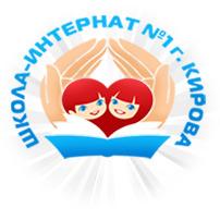 -Сайт школы-интернат №1 г.Кирова